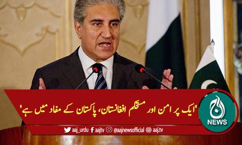 'ایک پر امن اور مستحکم افغانستان، پاکستان کے مفاد میں ہے'