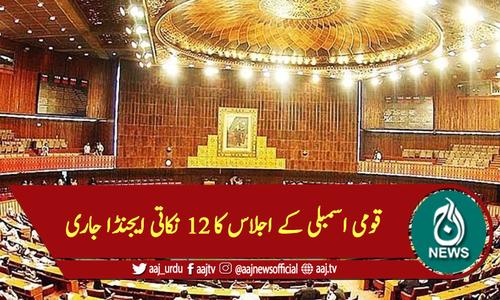 قومی اسمبلی کے اجلاس کا 12 نکاتی ایجنڈا جاری