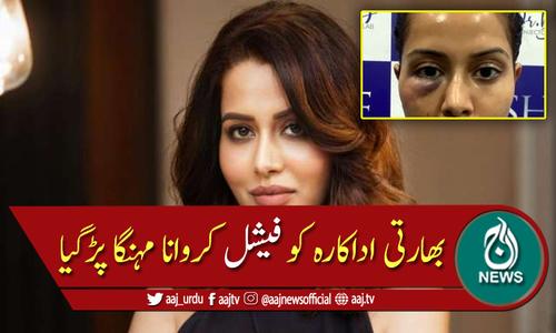 نئے فیشل سے بھارتی اداکارہ کا چہرہ بگڑ گیا