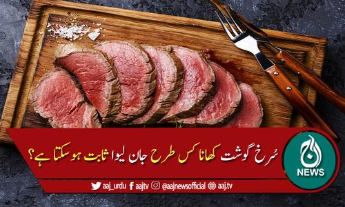 کھانے میں سرخ گوشت پسند کرنے والوں کیلئے بُری خبر