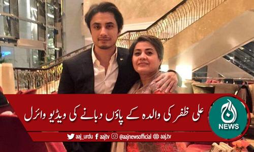 علی ظفر کی والدہ کے پاوں دباتے ویڈیو سوشل میڈیا پر وائرل