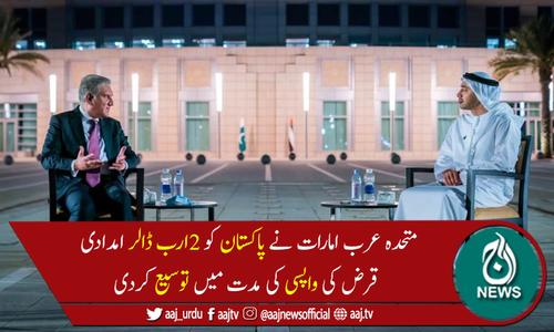 یو اے ای نے پاکستان کو قرض واپسی کی مدت میں توسیع کردی