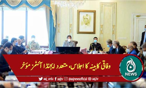 وفاقی کابینہ کا اجلاس، متعدد ایجنڈا آئٹمز مؤخر