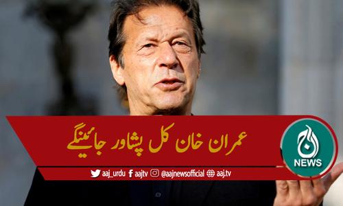 وزیراعظم عمران خان کل پشاور جائینگے