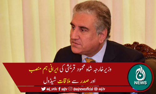 وزیرخارجہ شاہ محمود قریشی آج تہران میں مصروف دن گزاریں گے