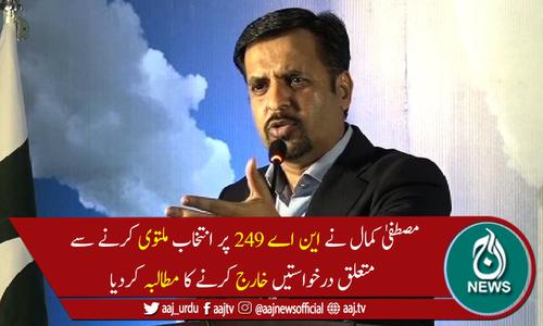 مصطفیٰ کمال کی این اے 249 کراچی پر ضمنی انتخاب ملتوی کرنے کی مخالفت