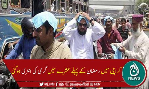 کراچی میں آج موسم گرم ،پارہ 38 ڈگری سینٹی گریڈ تک جانے کا امکان