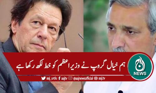 وزیراعظم عمران خان سے جہانگیر ترین کی ملاقات کا امکان