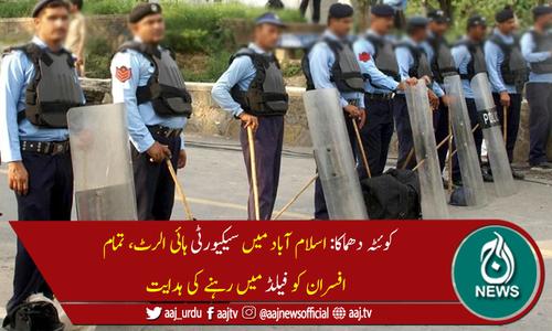کوئٹہ دھماکا: اسلام آباد میں سیکیورٹی ہائی الرٹ کردی گئی