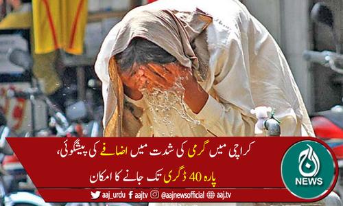 کراچی میں آج سے گرمی کی شدت میں اضافے کی پیشگوئی