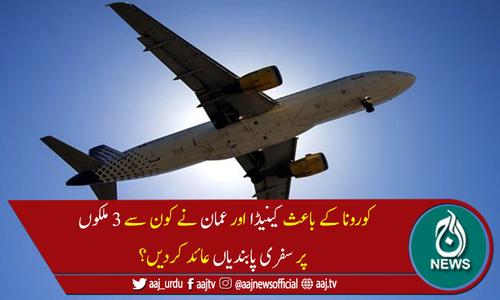 کینیڈا اور عمان  نے 3ملکوں پر سفری پابندیاں عائد کردیں