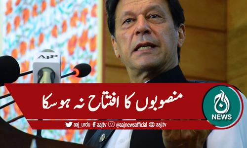 وزیراعظم عمران خان کی منصوبوں کے افتتاح کیے بغیر ہی واپسی