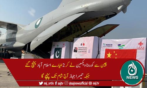 چین سے کورونا ویکسین لے کر پی آئی اے کے 2طیارے پاکستان پہنچ گئے
