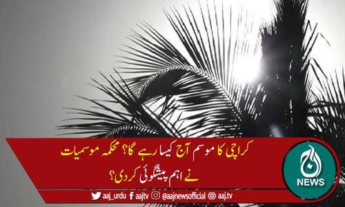 کراچی میں آج بھی موسم گرم رہے گا، پارہ 38ڈگری تک جانے کا امکان