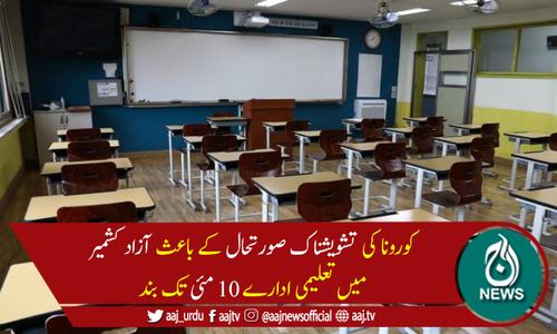مظفرآباد سمیت آزاد کشمیر میں تعلیمی ادارے 2ہفتوں کیلئے بند
