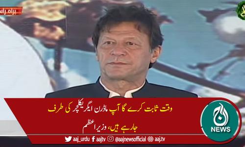 کسان کو مضبوط کریں گے تو ملک مضبوط ہوگا، وزیراعظم عمران خان