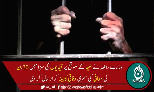 عید کے موقع  پر قیدیوں کی سزا میں 30 دن کی معافی کی سمری ارسال