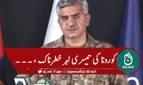 'پاک فوج سول اداروں کی معاونت کیلئے پہنچ گئی'