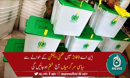 این اے249ضمنی الیکشن: سیاسی سرگرمیاں آج رات12 بجے ختم ہوجائیں گی