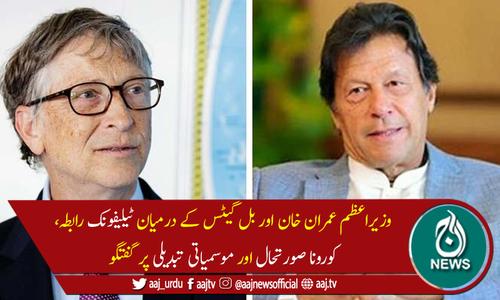 وزیراعظم عمران خان اور بل گیٹس کے درمیان ٹیلیفونک رابطہ
