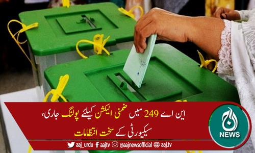 این اے 249 کراچی میں ضمنی الیکشن کیلئے پولنگ کا عمل جاری