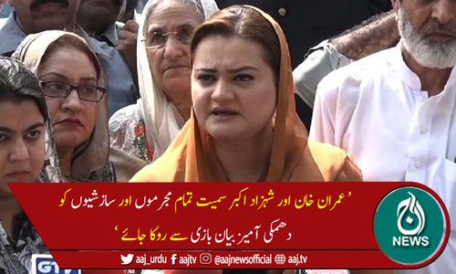 مسلم لیگ (ن) نے عمران خان اورشہزاداکبر سےاستعفے کا مطالبہ کردیا