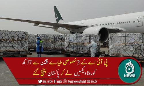 پی آئی اے کے 2 خصوصی طیارے کورونا ویکسین  لے کر اسلام آباد پہنچ گئے