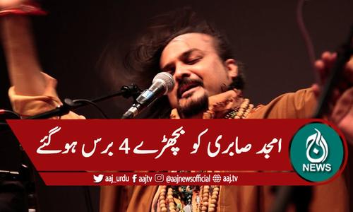 امجد صابری کو بچھڑے چار برس ہوگئے