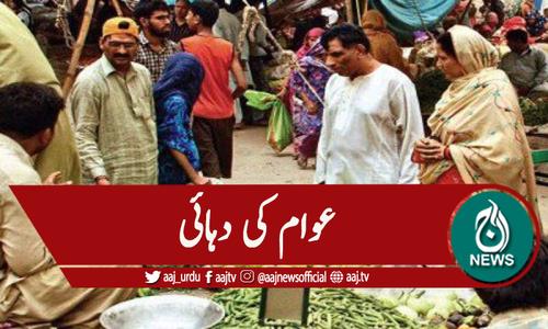 مہنگائی ،رمضان میں عوام کو ریلیف نہ مل سکا