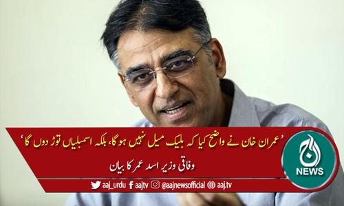 عمران خان بڑے لیڈر ہیں، وہ کبھی بلیک میل نہیں ہوں گے، اسد عمر