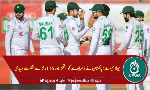 پہلا ٹیسٹ: پاکستان نے زمبابوے کو اننگز اور 116رنز سے شکست دیدی