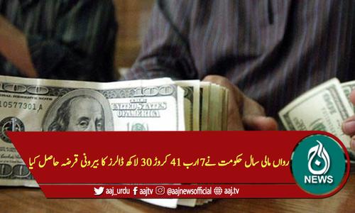 رواں مالی سال حکومت نے7ارب 41 کروڑ 30 لاکھ ڈالرز کا بیرونی قرضہ حاصل کیا