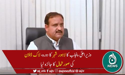وزیراعلیٰ پنجاب عثمان بزدار کا بغیر پروٹوکول لاہور شہر کا دورہ