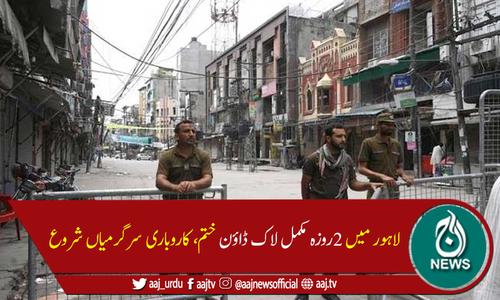 لاہور میں 2روزہ مکمل لاک ڈاؤن آج ختم،معمولات زندگی بحال