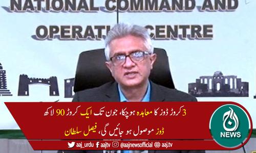 پاکستان میں جلد ویکسین بنانے کا عمل شروع کر دیں گے،فیصل سلطان