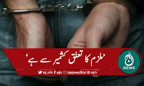 اسلام آباد: 20 سے زائد خواتین سے زیادتی کرنیوالا ملزم گرفتار