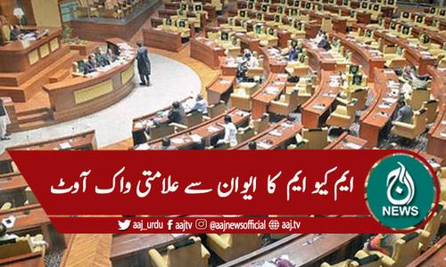 سندھ اسمبلی:بجٹ عملدرآمد رپورٹ پر بحث