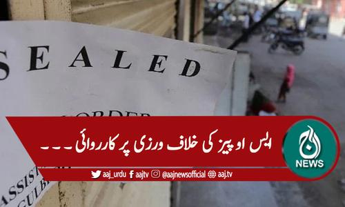 کراچی : کورونا ایس او پیز کی خلاف ورزی،3سو دکانیں سیل