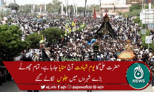 ملک بھر میں حضرت علیؓ کا یوم شہادت عقیدت احترام سے منایا جارہا ہے
