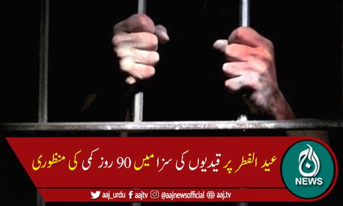 وفاقی کابینہ کی عید الفطر پر قیدیوں کی سزا میں 90 روز کمی کی منظوری