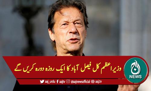 وزیر اعظم کل فیصل آباد کا ایک روزہ دورہ کریں گے