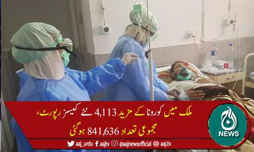 پاکستان میں کورونا سےمزید 119 اموات، جاں بحق افراد کی تعداد 18,429ہوگئی