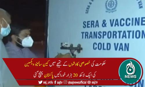 چین سے کوروناویکسین کی ایک اور کھیپ پاکستان پہنچ گئی