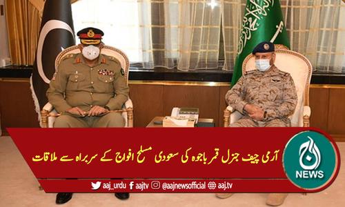 آرمی چیف جنرل قمر باجوہ کی سعودی مسلح افواج کے سربراہ سے ملاقات