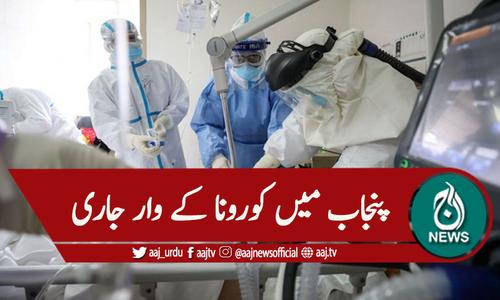پنجاب: 24 گھنٹے میں دوہزار سے زائد افراد کورونا سے متاثر