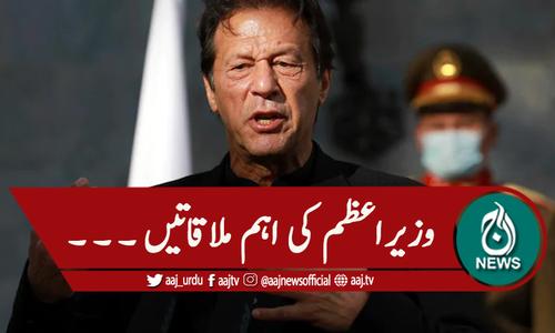 وزیراعظم عمران خان کی اہم ملاقاتیں