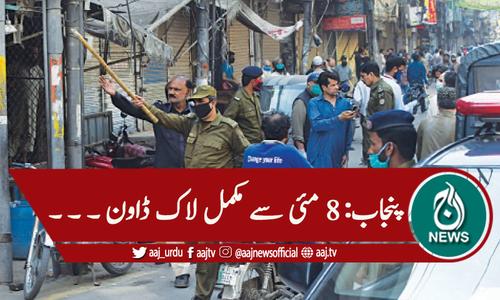 پنجاب میں 8 مئی سے مکمل لاک ڈاون کا اعلان