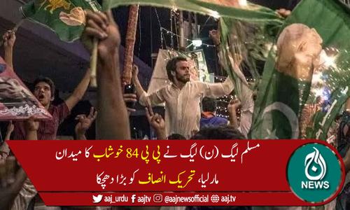 پی پی84خوشاب کے ضمنی انتخاب میں مسلم لیگ (ن) نے فتح حاصل کرلی