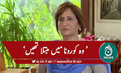 معروف اداکارہ سنبل شاہد انتقال کرگئیں