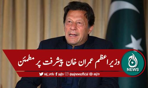 وزیراعظم عمران خان کی پنجاب میں سیاسی سرگرمیاں